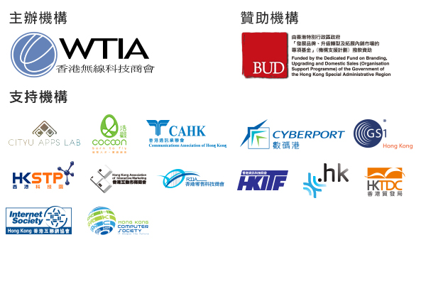 「香港製造」智能手機應用平台計劃 -